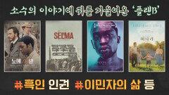 소수의 이야기와 신인 감독들에게 기회를 주는 '플랜 B'의 제작 기준   JTBC 210725 방송