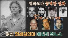 미국 최초 여성 연쇄살인마의 실화 영화 〈몬스터〉   JTBC 210725 방송