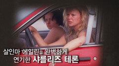 분장부터 사투리까지 범죄자 연기를 완벽하게 한 샤를리즈 테론   JTBC 210725 방송