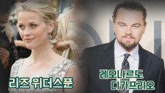 또 다른 배우 겸 제작자 '리즈 위더스푼'x'레오나르도 디카프리오'   JTBC 210725 방송