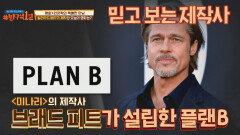 영화 〈미나리〉의 제작사 브래드 피트가 설립해 믿고 보는 '플랜 B'   JTBC 210725 방송