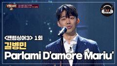 성악계의 아이돌 길병민 'Parlami D'amore Mariù'♬