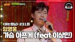 임영웅의 '가슴 아프게 (feat. 이상민)'♬