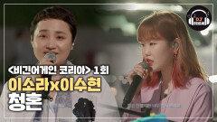 달달한 이소라x이수현의 '청혼'♬