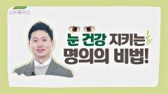 눈 건강 지키는 양지호 명의의 비법 大 공개↗↗↗ | JTBC 210306 방송