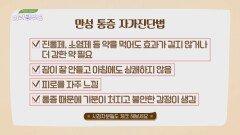 혼자서도 알아볼 수 있는️ 「만성 통증 자가진단법」   JTBC 210717 방송