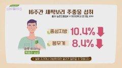 혈관 걱정을 물리쳐 주는 「새싹보리」 효과   JTBC 210717 방송