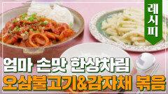 남녀노소 좋아하는 한상 차림🤤 「오삼불고기x감자채 볶음」 레시피   JTBC 210717 방송