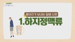 종아리의 위험 신호 가라앉지 않는 부기 '하지 정맥류'의 증상   JTBC 210724 방송