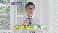 손가락 하나로 가능한 '종아리 건강 자가진단법'   JTBC 210724 방송