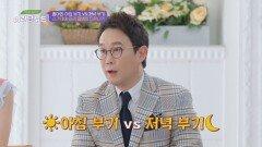 확인 필수! 시간에 따라 질병이 달라지는 '종아리🦵 부기'   JTBC 210724 방송