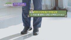 종아리 건강에 GOOD🤗 하루 5분만 투자하는 「까치발 운동」   JTBC 210724 방송