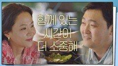 """사랑을 확인하는 이준혁-윤지혜 """"지금이 소중해♥"""""""