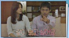 ♡사랑꾼♡감우성의 소원 ☞ 항상 김하늘과 함께…