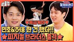 ★비주얼도 맛집, 실력도 맛집★ 민호&허웅의 농구 활약상!ㅣJTBC 210613 방송 외