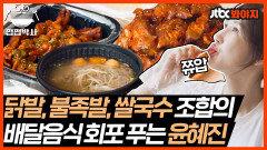 닭발, 불족발, 쌀국수 조합..❤뭘 좀 아는 윤혜진의 먹방|JTBC 210601 방송