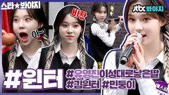 수만lee가 박수 칠만하네👏 윈터는 윈터야 둘이 될 순 없어😎 유영진의 성대로 낳은 딸 김겨울 아형 활약상|JTBC 210605 방송