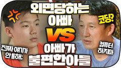 🤦️그냥 하던 대로 해요 아빠🤦️ 외면 당하는 아빠 vs 아빠가 불편한 자식들 JTBC 141007 방송