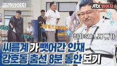잘 추시는 이유가 있을 거 아니에요? 신이 내린 춤선, 강호동 댄스 메들리 JTBC 210703 방송 외