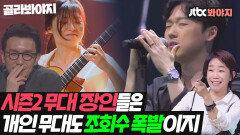 무대만 하면 레전드 찍는 오디션 프로그램 시즌2, 참가자는 또 첫 등장부터 조회수 폭발임 JTBC 210705 방송 외