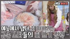 슉. 슈슉. 회를 냅다 슉슉 해체 해 버리는 금손 스타들의 재주 엿보기 JTBC 210923 방송 외