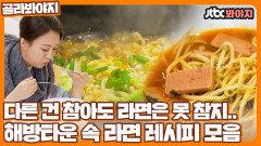 하늘아래 같은 라면 레시피는 없다! 해방타운 속 라면 먹방 모음|JTBC 211008 방송 외