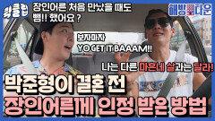 박준형이 결혼하기 전 걱정 하는 장인어른께 인정받은 방법은?!|JTBC 211015 방송 외