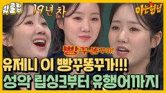 빵꾸똥꾸 유제니 아형고에서 서울대 성악과 가야 돼;; 당장 합격 시켜줄래?|JTBC 211016 방송 외