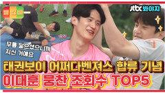 태권뽀이 이대훈 어쩌다벤져스 합류기념~ 뭉쳐야찬다 활약상 조회수 TOP5 | JTBC 200920 방송 외