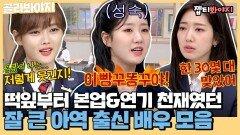 경력 합이 80년⁉ 잘 커서 내가 괜히 뿌듯한 떡잎부터 달랐던 아역 출신 배우 모음 JTBC 211016 방송 외