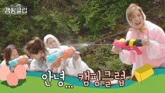 [안녕] 핑클 고마워♡ 캠핑클럽을 시청해주셔서 감사합니다 *^^*