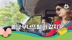 이효리♡이상순, 흔한 현실 부부의 '운전' 연습.mov