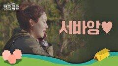 """남편과 전화 통화에 애교 폭발한 성유리♡ """"서바앙-"""""""