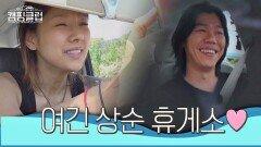 사랑꾼 이효리♡, 여행 틈틈이 '상순 휴게소' 방문☞