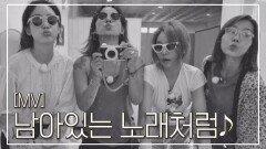 [신곡 MV] 핑클(Fin.K.L) - 남아있는 노래처럼♪