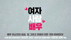 [스페셜] 대세 배우 '이소민'의 모든 것! 다큐 <여자·사람·배우> 예고편