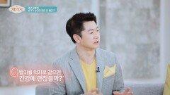 [방귀 Q&A] 방귀를 억지로 참으면 건강에 해로울까?! | JTBC 210505 방송