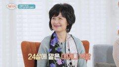 어린 나이 '24살'에 어머니 역을 완벽 소화했던 배우 김혜정👍   JTBC 210519 방송