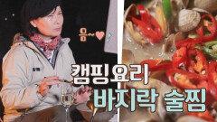 바지락을 이용한 캠핑요리, 근데 이제 와인을 곁들인..😋   JTBC 210519 방송