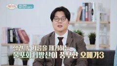 불포화지방산이 풍부한 '혈관 청소부' 오메가3💧   JTBC 210519 방송