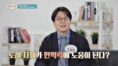 흥나게 관리하는 면역력🎶 면역력에 도움이 되는 [노래 부르기]   JTBC 210526 방송