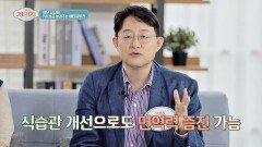운동이 최고👍지만 '식습관 개선'으로 증진 가능한 면역력   JTBC 210526 방송