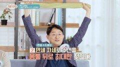 수건 한 장으로 간단하게! 뇌혈관 깨우는 '만세 스트레칭'   JTBC 210519 방송