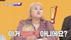 """먹자마자 원재료 유추해낸 홍윤화 """"뻥튀기 맛이다↗"""""""