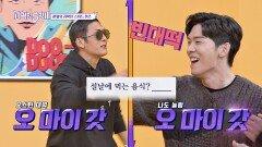 """""""설날엔 빈대떡?"""" 박준형과 찰떡궁합인 오스틴 강 ㅋㅋ"""