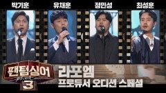 [스페셜] 팬텀싱어3 최종 우승팀 '라포엠' 프로듀서 오디션 다시 보기
