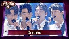 [풀버전] 웅장함의 끝! 김민석x길병민x박현수x김성식 'Oceano'♪