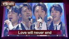 [풀버전] 김민석x길병민x박현수x김성식, 네 남자의 로맨틱한 고백 'Love will never end'♪