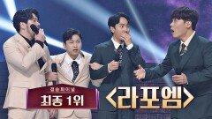 [최종 우승] 제 3대 팬텀싱어 탄생! 〈라포엠〉 축하합니다 🎉