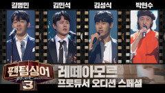 [스페셜] 팬텀싱어3 결승 파이널 진출 팀 '레떼아모르' 프로듀서 오디션 다시 보기
